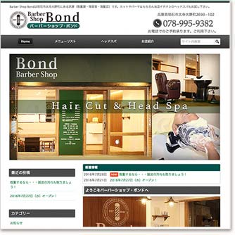 Barber shop Bond様